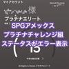 【SPGアメックス】統合後の新ステータスにエラー プラチナチャレンジ達成したのにプラチナプレミアになっていないエラー?