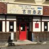 カレー番長への道 〜望郷編〜 第127回「吉田商店」
