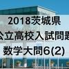 2018茨城県公立高校入試問題~大問6(2)「一次関数の利用」~【数学過去問を解き方と考え方とともに解説】