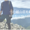 【登山レポートVol.2】日焼け男子!?立山登山の準備を怠ってはいけない理由