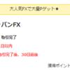 【たった1時間で】35,000円(13,500マイル)もらえる「外為ジャパンFX」新規取引【実践方法紹介】