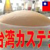 台湾カステラを作りましたよー