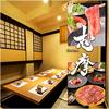 【オススメ5店】新宿(東京)にある割烹が人気のお店
