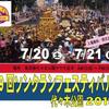 タイフェスに負けない!?ソンクランフェスティバル2019が代々木公園で開催されます!