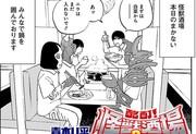 どんな怪獣もほっこり…それが鍋料理!【青木U平の「酩酊! 怪獣酒場2nd」第39回】