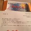 【懸賞当選】東光ストア・紅一点アークス商品券3千円分・51/100個目