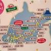 GO TOキャンペーン開始!!静岡の観光レビュー さわやか
