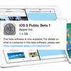 iOS9 Public Betaをインストールする方法・元に戻す方法【更新】