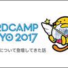 WordCampTokyo2017でテーマ作成について登壇してきた話
