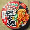 サンヨー食品 サッポロ一番 刀削麺風 汁なし担々麺