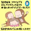 【4コマ漫画】2016年 本当にありがとうございました!!