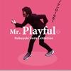 学びはロックンロールだ!~Mr.Playful最終講義