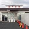 【風間担のJGC修行】8レグ目 奄美大島~喜界島 ホッピングツアーで最短のフライト