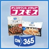 【コスモス】ON365「たこ焼」と「肉ぎょうざ」【おすすめ冷凍食品】