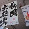 【長岡】アリエナイほどの豪華海鮮丼!!!『川崎漁港』