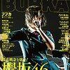 BUBKA(ブブカ) 2017年11月号 目次