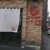 えびそば一幻 総本店 / 札幌市中央区南7条西9丁目
