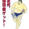 正代、大関・貴景勝に勝つ!