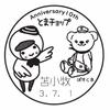 【小型印】とまチョップ生誕10周年記念(2021.7.5~12.31)