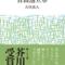【小説・文学】『背高泡立草』―母の実家の納屋と島にまつわる話【第162回芥川賞】