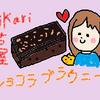 西の成城石井?!関西高級スーパーikari芦屋のショコラブラウニーの巻