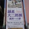"""「デビュー50周年記念 諸星大二郎展 異界への扉」""""Morohoshi Daijiro Exhibition"""" イルフ童画館 """"ILF Douga Museum of Art"""" に時のルング・ワンダルングで迷い込みました"""