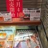 佐藤水産の雪中熟成鮭