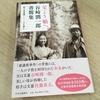 谷崎潤一郎書簡集、新刊がでます