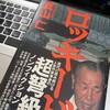 真山仁著『ロッキード』:日本経済の曲がり角で起きた一つの出来事だが・・・