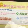 赤ちゃんと部屋から花火鑑賞!熱海後楽園ホテル②感動の子連れサービス