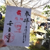 2018年の節分 京都・壬生寺