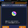 モンストログイン???日突破!!!