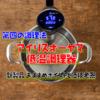 【ほったらかし調理可】アイリスオーヤマ 低温調理器 LTC-01 新製品 おすすめポイントと価格考察