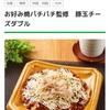 【お好み焼きパチパチ監修】豚玉チーズダブル
