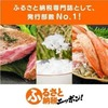 ふるさと納税ニッポン! 2020-21冬春号 Vol.12の特集の内容