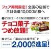 2,000円分クオカード+チョコ詰め放題!今週末は住宅展示場で決まり!