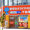 【事件】静岡セキスイハイム不動産 1月24日判決