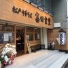 松戸中華そば 富田食堂に行ってきました