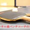 【ロジカル卓球】明日から良いベンチコーチになれる!たった3つのコツ