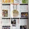 【札歩路】世代をつなぐ 伝統芸能 をまとめました【札幌新聞】