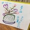 Art 桜サボテン