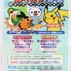 【告知】Let's ポケモンバトル@ポケモンセンタートウキョー(2011年9月1日(水)〜9月30日(金)の平日限定)