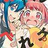 ようかい居酒屋 のんべれケ。(1) (マガジンポケットコミックス) / nonco (asin:B07VW9PQ4P)