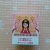 過去の当選品シリーズ140 大東建託様から、桜井日奈子さんのお守りフィギュア