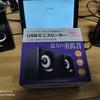 キャンドゥの500円商品 USBミニスピーカーを試す