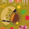 10月9−12日 オムニバスコントライブ「実弾生活15」、開催し