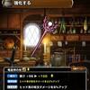 【DQMSL】「竜宮神の杖」が完成!ヒャド系呪文ダメージアップで最強の装備!