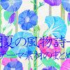 7月・8月 夏の風物詩-朝顔- テーマ素材のまとめ