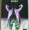 都筑道夫「猫の舌に釘をうて」(講談社文庫、光文社文庫)-1