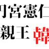 高円宮憲仁親王と韓国【前編】親王の略歴